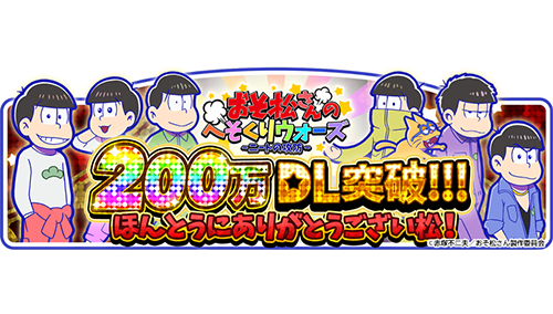 アプリ累計230万ダウンロード!TVアニメ「おそ松さん」共同製作事例
