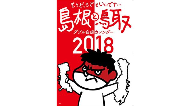 鷹の爪カレンダー 島根と鳥取ダブル自虐カレンダー2018