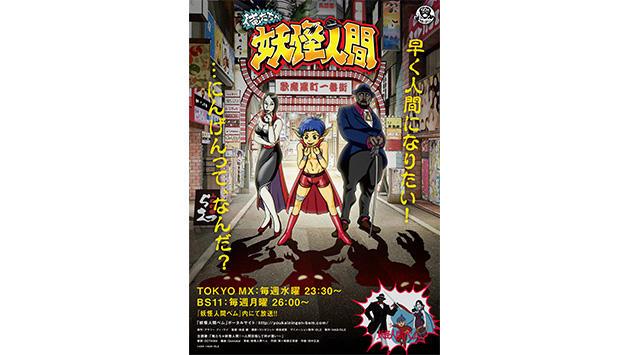 妖怪人間ベム50周年プロジェクト「俺たちゃ妖怪人間」
