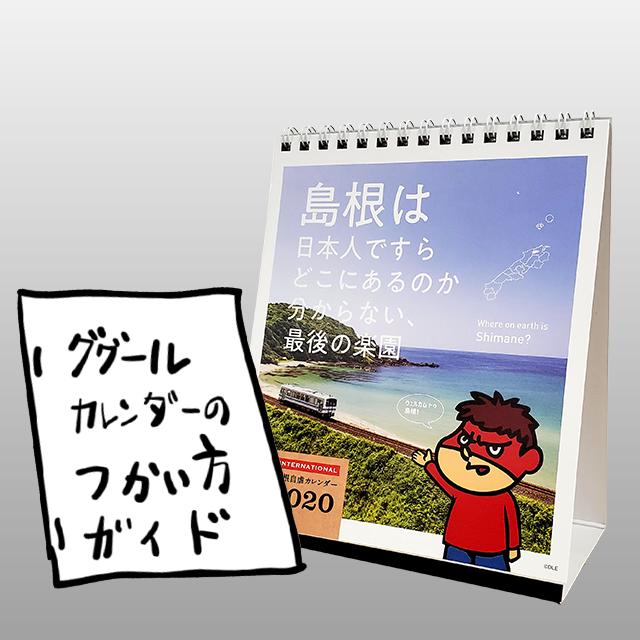 自虐カレンダーと使い方ガイド.png