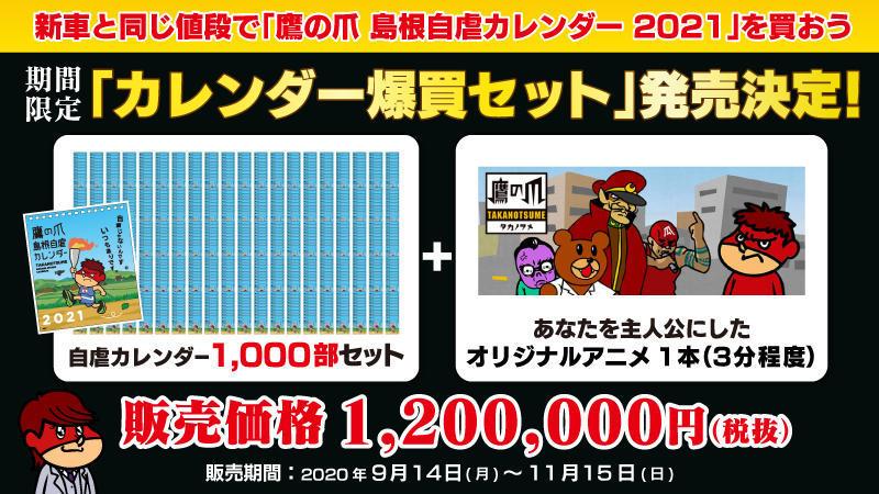 1000部セットキャンペーン0911 (1).jpg