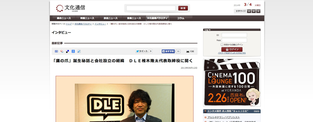 文化通信に弊社代表取締役 椎木隆太のインタビューが掲載されています