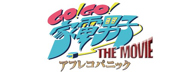 映画『Go!Go!家電男子THE MOVIE~アフレコパニック~』3月8日(土)緊急公開決定! | DLE Dream Link Entertainment