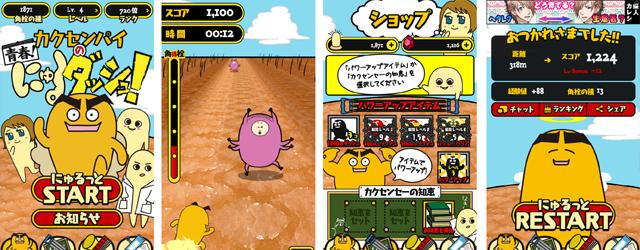 TVアニメ「にゅるにゅる!!KAKUSENくん」からスマホゲームが登場! 「カクセンパイの青春!にゅるダッシュ!」でお鼻畑を駆けぬけろ!