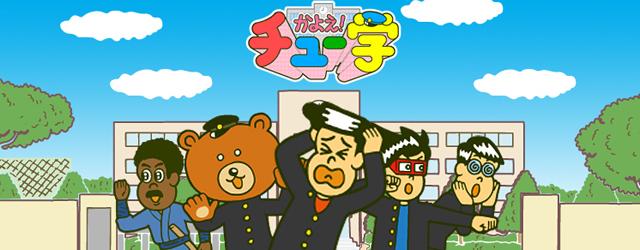 アニメ『かよえ!チュー学』が世界で一番見やすいアプリ発売チュー!