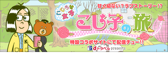 2014年はこじらせない! 流行語大賞ノミネート「こじらせ女子」の実態を、 NTTドコモ「dトラベル™」と『かよえ!チュー学』が徹底究明!