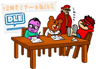 【締め切り】1月28日(土) 採用セミナー兼面談会開催決定