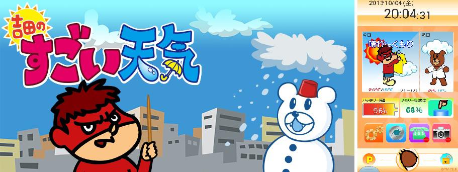 あの「鷹の爪団」が、わりと使えるアプリをリリース スマホアプリ「吉田のすごい天気」 ~待望のiOS版も配信開始!!~