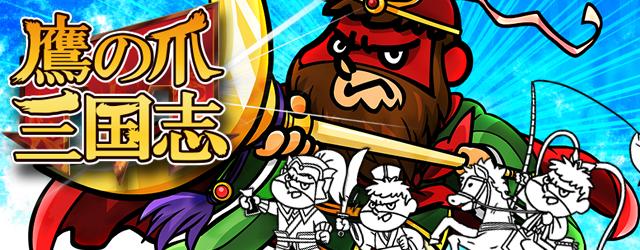 あなたはまだ本当の三国志をしらない......。 中国数千年の歴史に挑むゲームアプリ『鷹の爪三国志』 ラストは呉であの艦隊と激突!