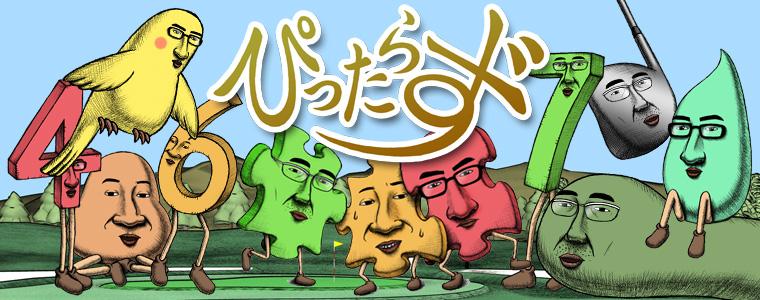 「ぴったらず」の無料アプリゲーム「パイナップルのテーゼ」がリリース!!