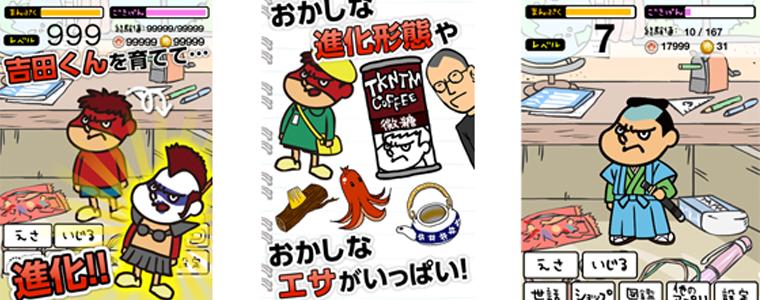 auスマートパスにて鷹の爪団のコンテンツ配信を開始<br/> 第一弾は育成ゲーム「よしだ飼育キット」、 今後も新作などを追加!(断言)