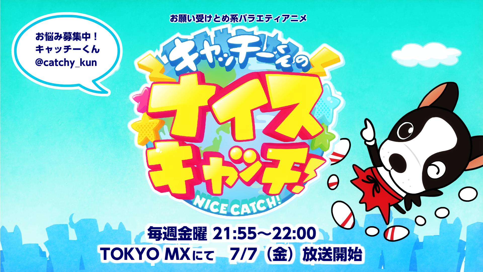 横浜FCのPR大使「キャッチーくん」がついにアニメ化! 本日7月7日(金)21時55分よりTOKYO MXにて毎週放送決定!