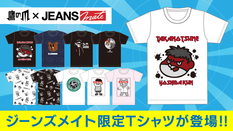 【ジーンズメイト限定】鷹の爪オリジナルTシャツ発売決定!!