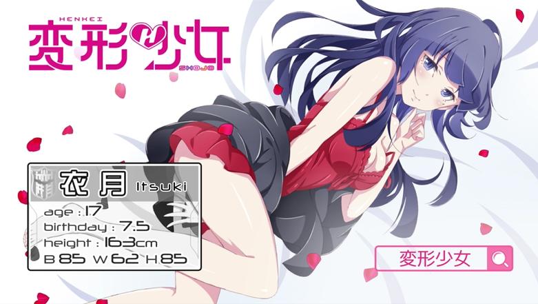 「変形少女」、大人気声優・花澤香菜演じる第3話「衣月篇」がついに公開!