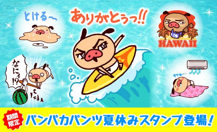 パンパカパンツのLINE公式スタンプ 『パンパカパンツ夏休みスタンプ』本日発売