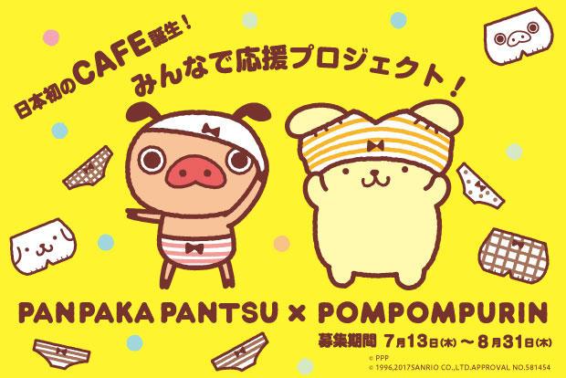 夢のコラボレーション記念!日本初!ポムポムプリン×パンパカパンツカフェ期間限定オープンプロジェクト開始!