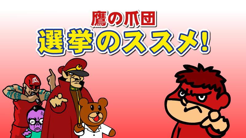 『東京選挙フォーラム』にてFROGMANが登壇!「鷹の爪団・選挙のススメ」制作の裏話も!