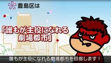 鷹の爪が豊島区のアート・カルチャー都市構想をPR!!