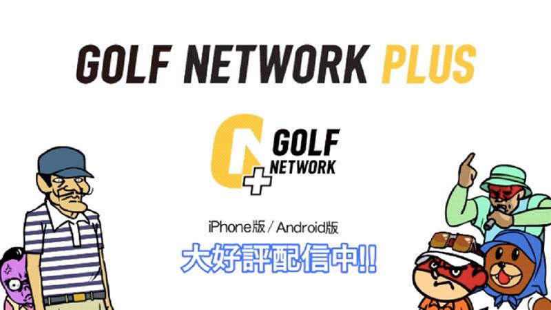 鷹の爪団、遂にゴルフ界へ進出! 「ゴルフネットワークプラス」コラボCM動画や豪華キャンペーンも!
