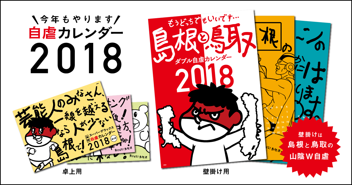 【鷹の爪 自虐カレンダー2018】今年もやります!しかも島根と鳥取W自虐!