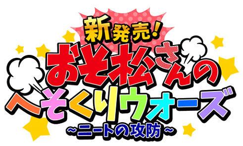 「新発売!おそ松さんのへそくりウォーズ〜ニートの攻防〜」 配信開始!