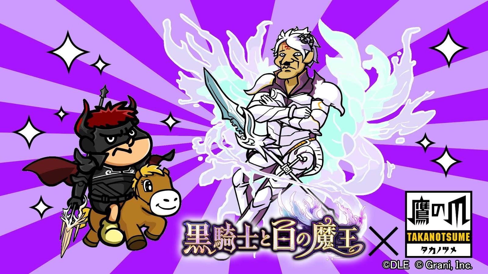 『秘密結社 鷹の爪』、スマホPRG『黒騎士と白の魔王』と初コラボレーション!