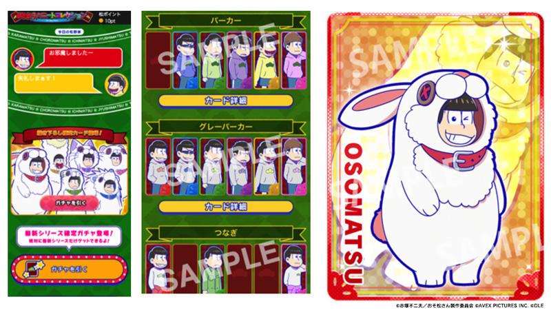 大人気アニメ「おそ松さん」の  App Pass コンテンツを DLE が提供開始!