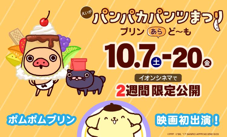 「パンパカパンツ」×「ポムポムプリン」のコラボムービーがイオンシネマ全国40館にて上映決定!