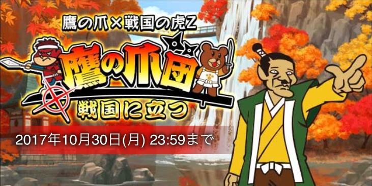 鷹の爪×戦国の虎Z コラボキャンペーン開催中!