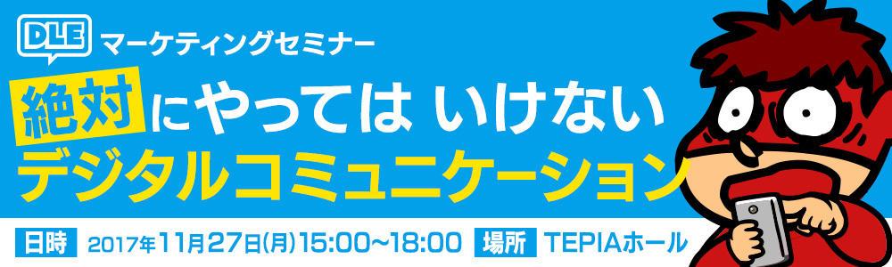 【11月27日(月)15時~】DLE主催セミナー開催!絶対にやってはいけないデジタルコミュニケーション