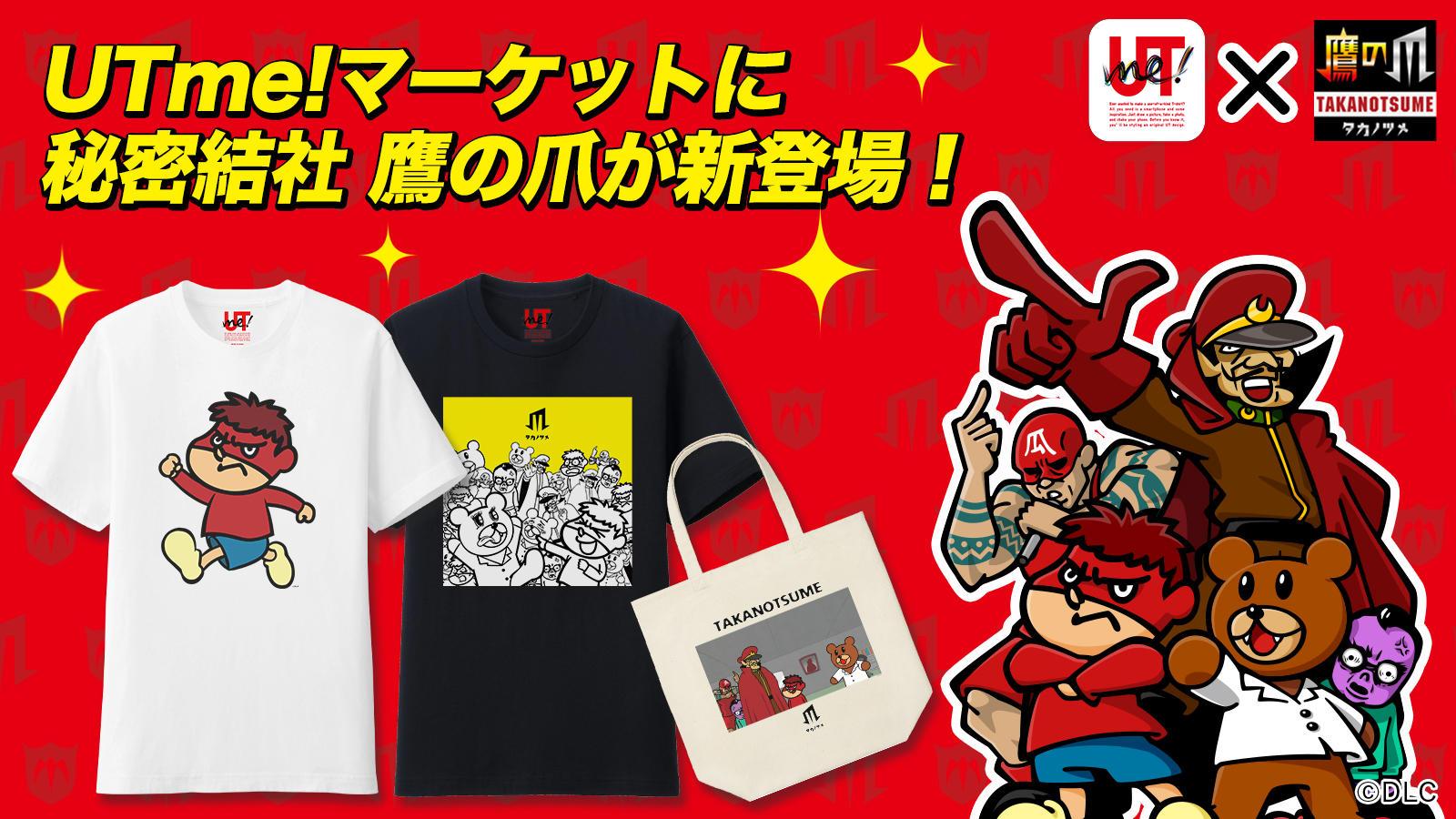 UTme!マーケットに「鷹の爪」「貝社員」「パンパカパンツ」のデザインが新登場!