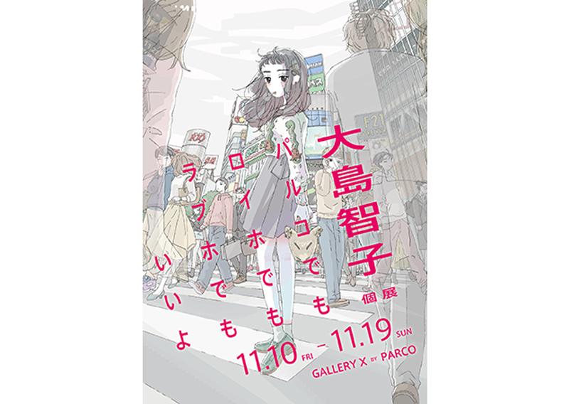 大島智子の個展開催と書籍の発売が決定!