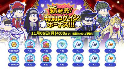 new_osomatu_01.jpg