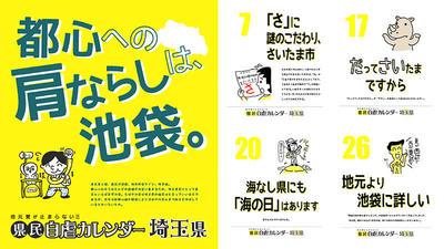 県民自虐カレンダー.jpg