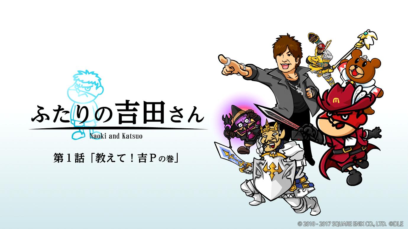 『秘密結社 鷹の爪』×『ファイナルファンタジーXIV』 ふたりの「吉田」が初コラボレーション!