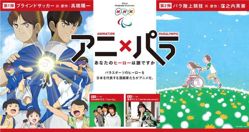 NHKプロジェクト『アニ×パラ あなたのヒーローは誰ですか』 DLEがアニメーション制作を担当する「第2弾 パラ陸上競技 完全版」が放送開始