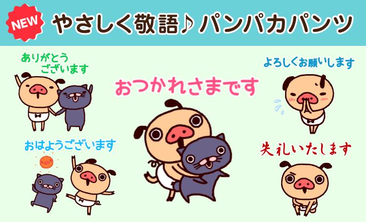 【パンパカパンツ】新作LINEスタンプ『やさしく敬語♪パンパカパンツ』登場!