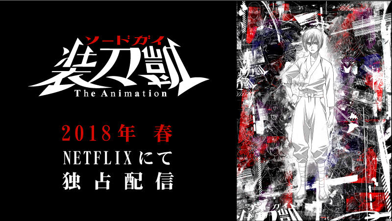 【ソードガイ】制作スタッフ情報解禁!さらに「東京コミコン2017」に参加決定!!