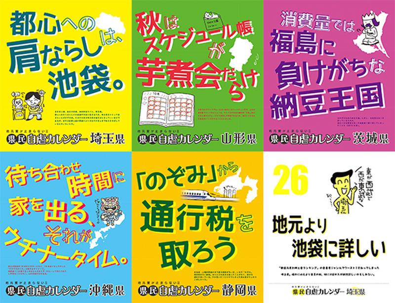 全国各地の「ご当地自虐」が日めくりカレンダーに! 全5種の「県民自虐カレンダー」が11月22日(水)より発売開始!