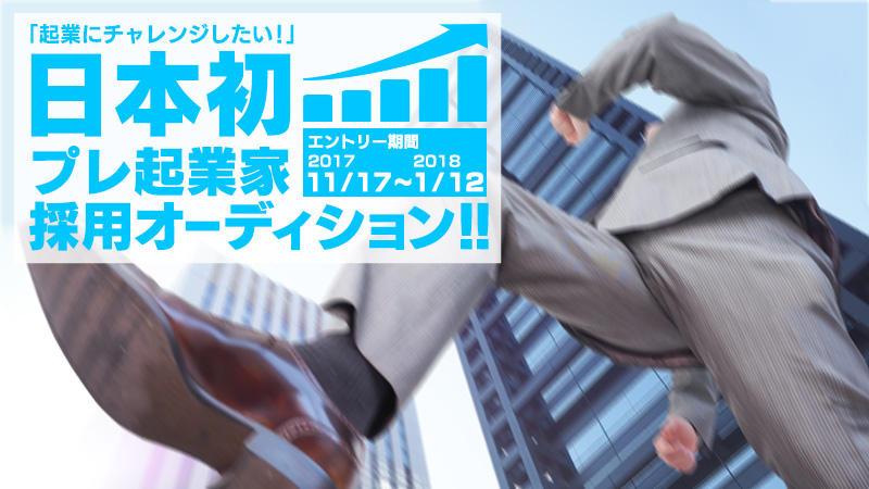 """東証一部上場のベンチャー企業で 3 年間の経営経験が積める """"日本初"""