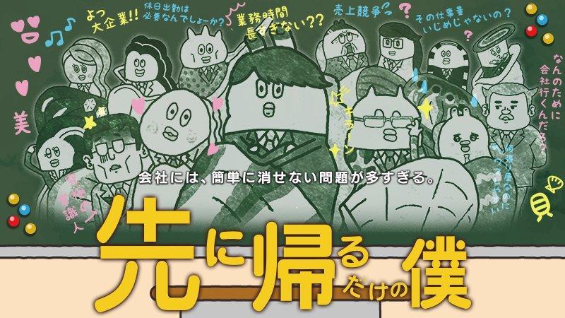 【貝社員】嵐・櫻井翔が、12月8日(金)放送 「朝だよ!貝社員」に声優として初登場!