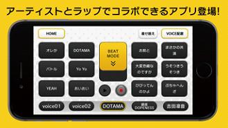 DOTAMA・鎮座DOPENESS・吉田凜音とラップで共演! ラップでコラボやバトルできるDJアプリ「コエビイト」