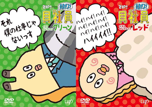 【貝社員】「朝だよ!貝社員」の DVDが満を持して発売!しかも2巻同時発売!