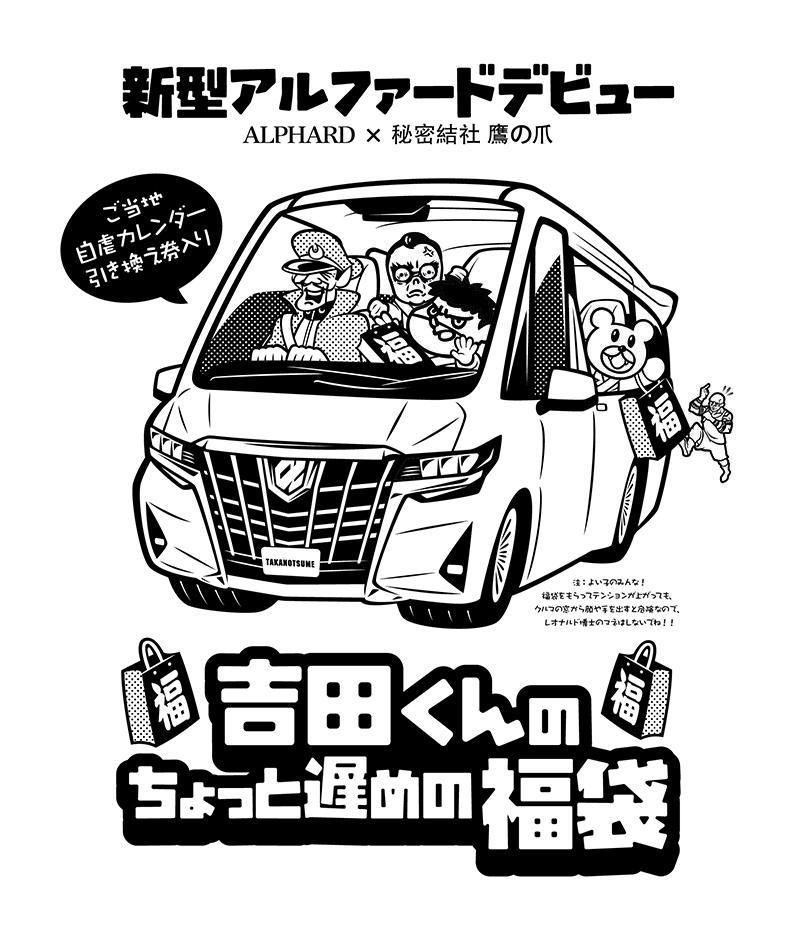 【鷹の爪】トヨタ アルファード×鷹の爪 吉田くんのちょっと遅めの福袋キャンペーン開始