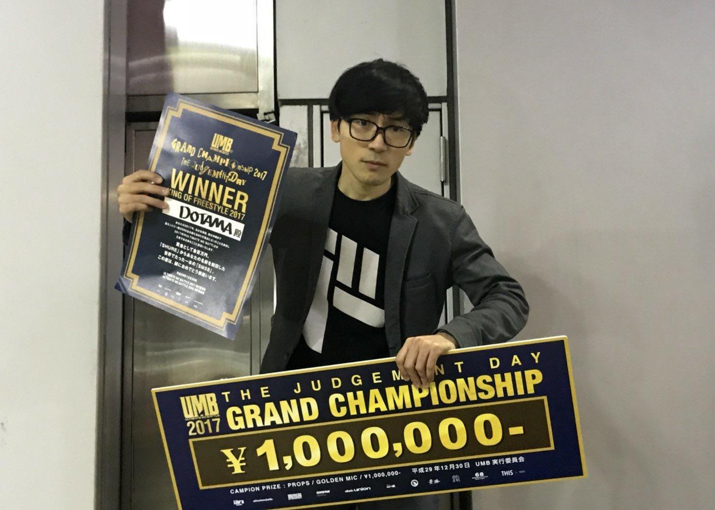 【DOTAMA】『UMB GRAND CHAMPIONSHIP2017』優勝
