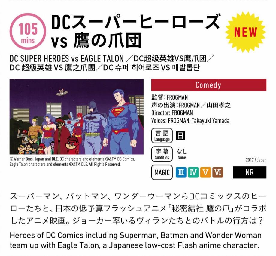【DC鷹の爪】JAL国際線にて「映画『DCスーパーヒーローズ vs 鷹の爪団』」機内上映が決定!!