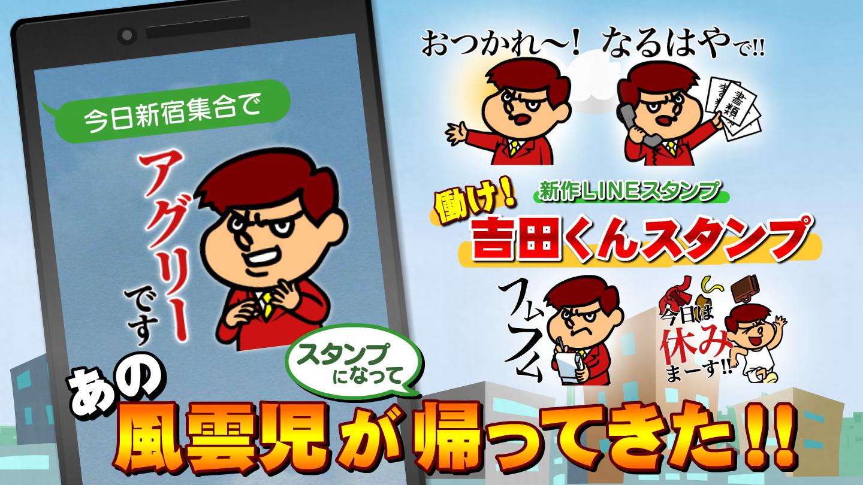 【鷹の爪】新作LINEスタンプ『働け!吉田くん』スタンプが配信開始!