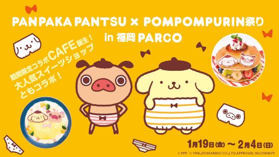 【パンパカパンツ】パンパカパンツ×ポムポムプリン祭りin福岡PARCO開催決定!