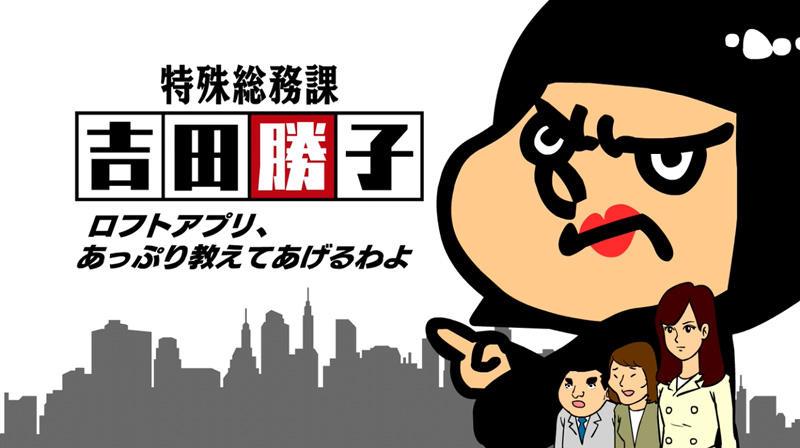 【鷹の爪】新キャラクター 吉田勝子、累計 300 万人が利用する「ロフトアプリ」のアンバサダーに就任