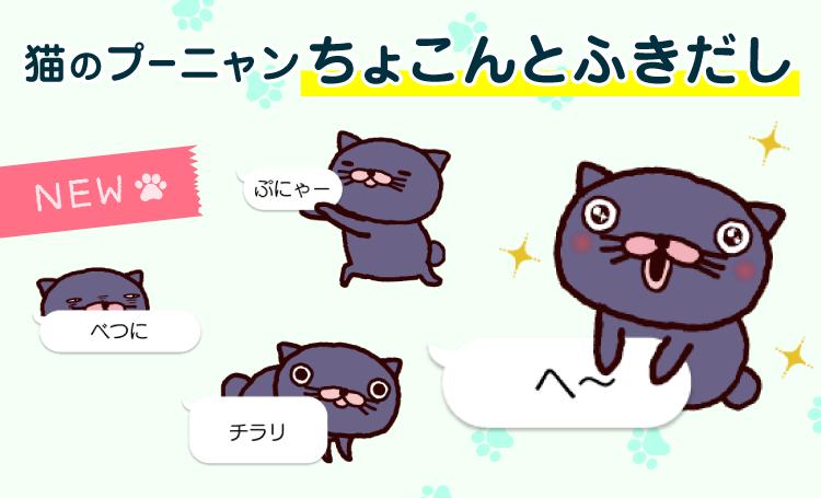 【パンパカパンツ】猫のプーニャンソロデビュー!LINEスタンプ大好評発売中!